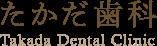 たかだ歯科 Takada Dental Clinic