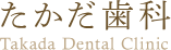 たかだ歯科 Takada Dental Clinic