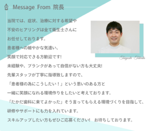 Message From 院長